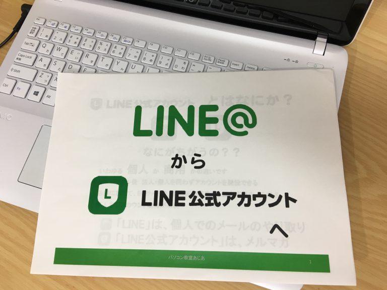 LINE@勉強会